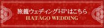 かやぶきの郷薬師温泉旅籠 HATAGO WEDDING ホームページへ