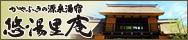 Hot spring hot-spring ryokan YUTORIAN of Kawaba-Onsen thatch