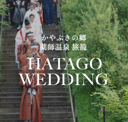 HATAGO WEDDING