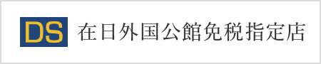 DS在日外国公館免税指定店
