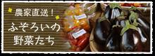 후조로 있어의 야채들