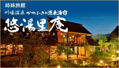 Gensen Yuyado YUTORIAN of sisters inn Kawaba-Onsen thatch