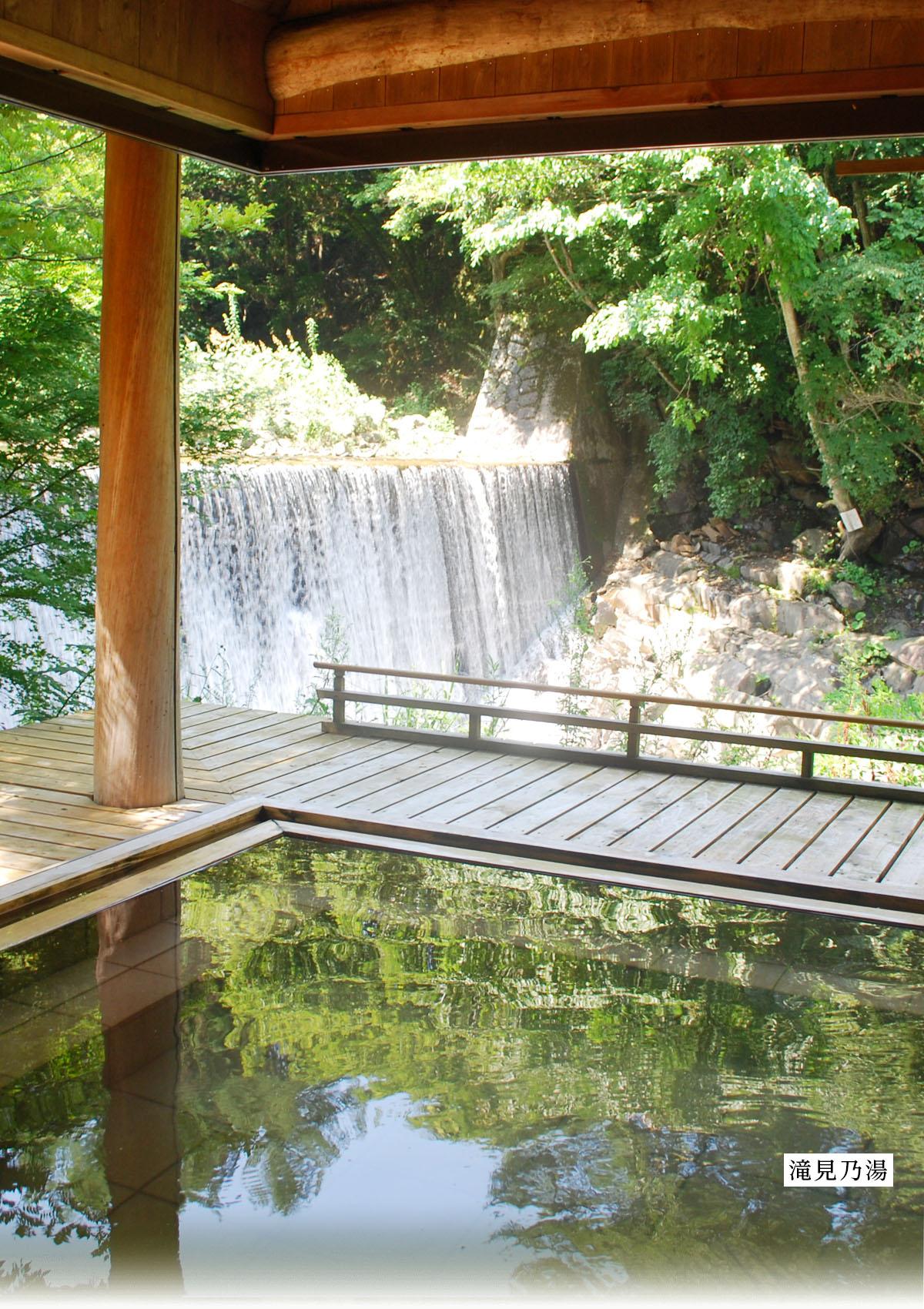 露天浴池-滝見乃湯