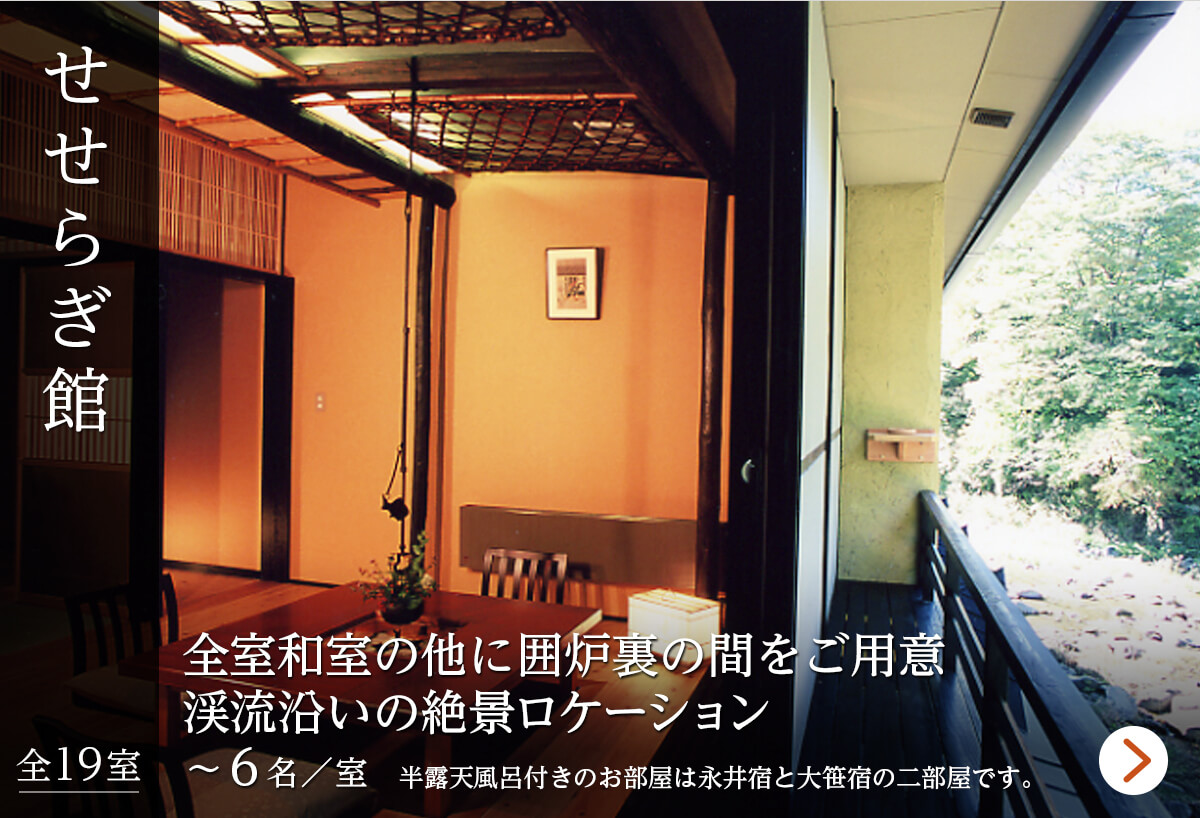 Japanese-style room two ken type of murmuring hall all rooms hinoki half with open-air bath